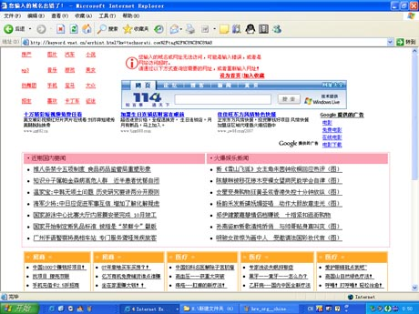 Screenshot of a replacement page
